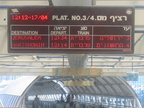 Israeli Railways Tel Aviv station. Photo taken 4/17/2005.